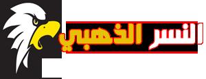 شركة شراء اثاث مستعمل المدينة المنورة – النسر الذهبي 0561047663