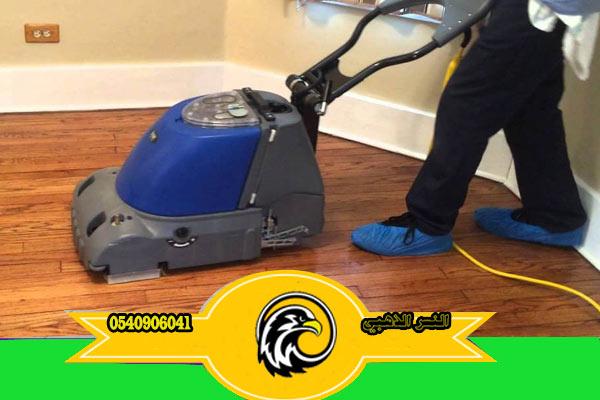 تنظيف أرضيات شركة تنظيف منازل بالمدينة المنورة