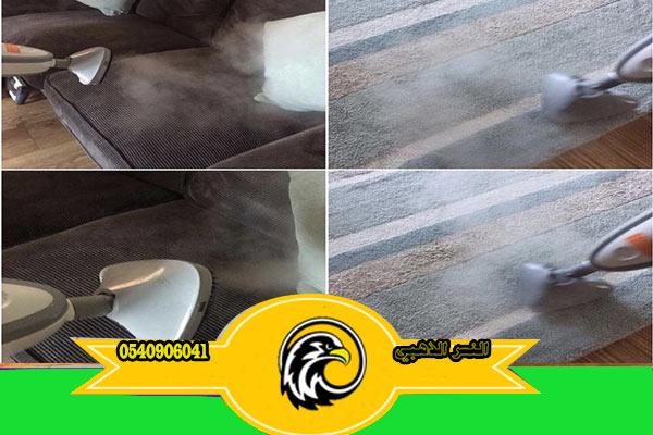 تنظيف كنب وسجاد بالبخار شركة تنظيف منازل بالمدينة المنورة