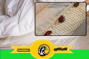 تنظيف مفارش السرير بالمدينة المنورة