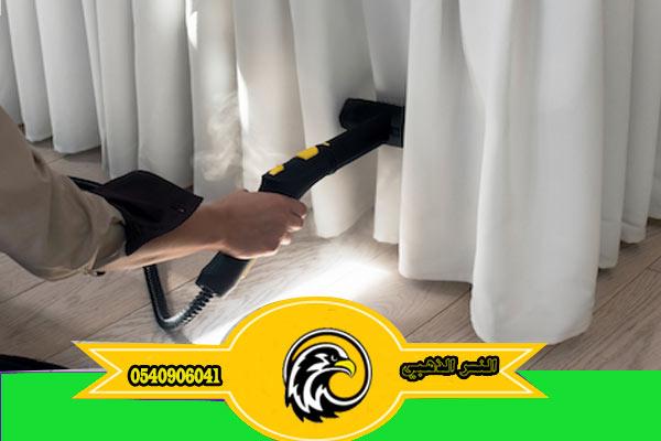 شركة تنظيف ستائر بالبخار بالمدينة المنورة النسر الذهبي