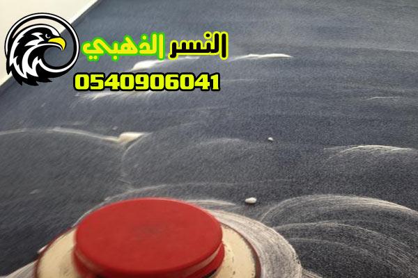 تنظيف موكيت وكنب بالمدينة المنورة