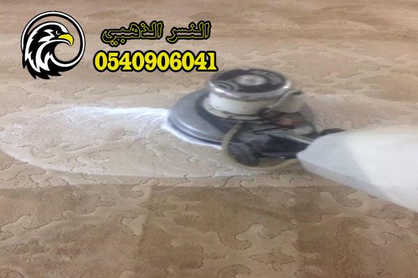 غسيل سجاد بالمدينة المنورة