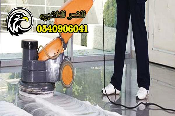 شركة تنظيف سيراميك بالمدينة المنورة
