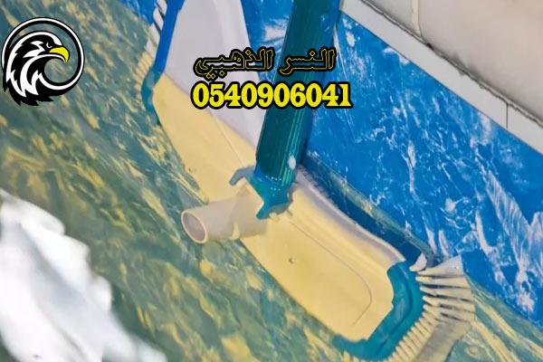 تنظيف بلاط جدران المسبح شركة تنظيف مسابح بالمدينة المنورة