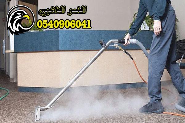 تنظيف سجاد شركة تنظيف عمائر بالمدينة المنورة