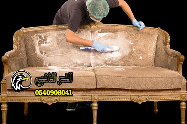 تنظيف كنب بالمدينة المنورة النسر الذهبي