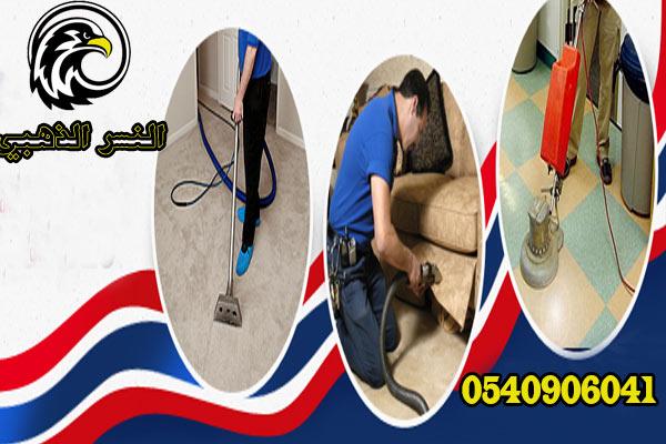 خدمة تنظيف سيراميك بالمدينة المنورة