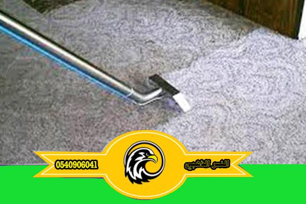 شركة تنظيف السجاد بالمدينة المنورة تنظيف سجاد