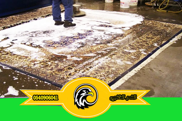 شركة تنظيف سجاد بالمدينة المنورة النسر الذهبي