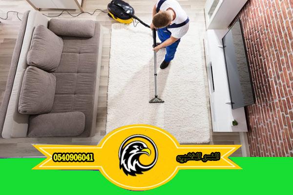 شركة تنظيف سجاد بالمدينة المنورة