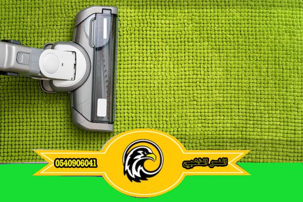 تنظيف وغسيل السجاد بالبخار شركة غسيل سجاد بالمدينة المنورة