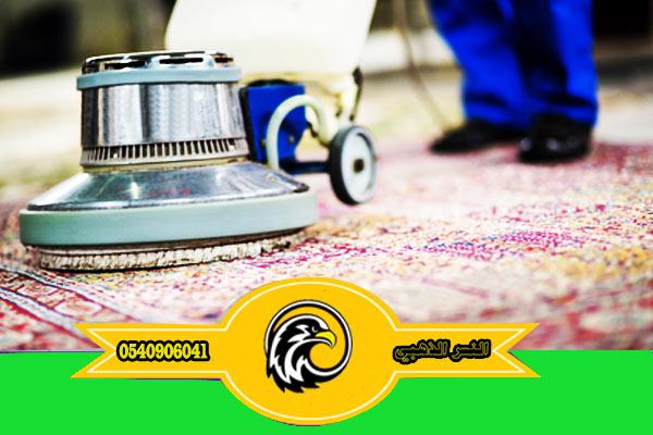 تنظيف سجاد بالمدينة المنورة