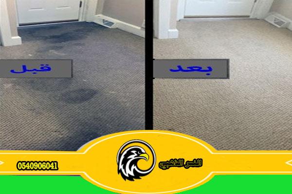 تنظيف سجاد شركة تنظيف منازل بالمدينة المنورة