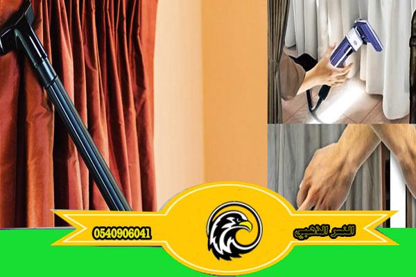 تنظيف وغسيل مفروشات شركة تنظيف منازل بالمدينة المنورة