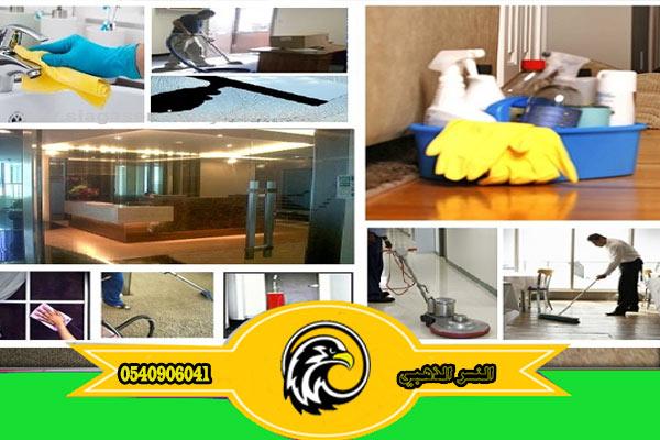 شركة تنظيف شقق تنظيف منازل فى المدينة