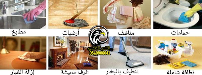 شركة نظافة تنظيف منازل فى المدينة المنورة