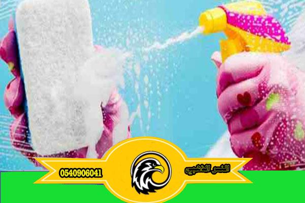 شركة تنظيف شقق شركات تنظيف بالمدينة المنورة